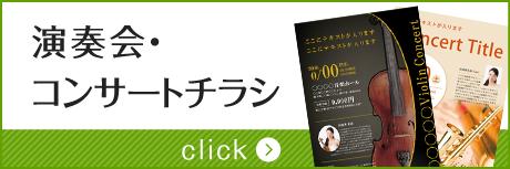 演奏会・  コンサートチラシ