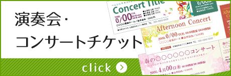 演奏会・  コンサートチケット