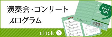 演奏会・  コンサートプログラム